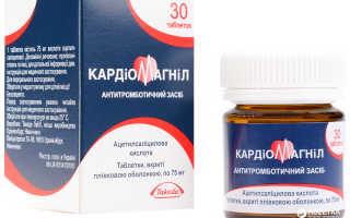 Препарат Кардиомагнил при варикозе