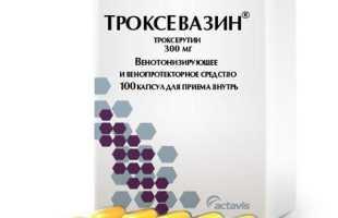 Инструкция по применению Троксевазина
