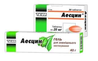 Препарат Аэсцин для лечения сосудов