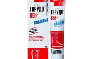 Инструкция по применению препарата Гирудовен