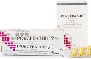 Эффективное средство от варикоза Троксевазин