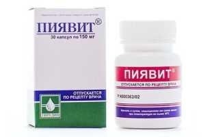 Препарат Пиявит при лечении варикозного расширения вен
