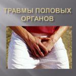 Травма половых органов